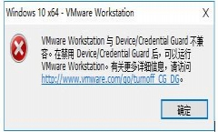 Win10 运行VMware Workstation时与Device/Credential Guard不兼容的解决办法