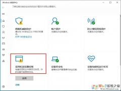 win10系统关闭Windows defender Smartscreen筛选器的教程