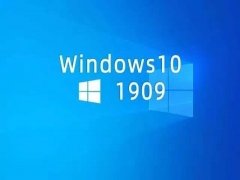 Win10 1909家庭版下载_Win10 1909官方原版ISO镜像